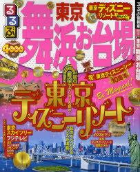 るるぶ東京舞浜お台場 〔2011〕 (るるぶ情報版 関東) (単行本・ムック) / JTBパブリッシング