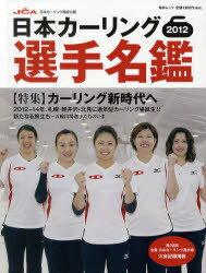 日本カーリング選手名鑑 日本カーリング協会公認 2012 (毎日ムック) (単行本・ムック) …