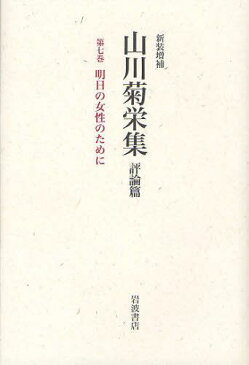 山川菊栄集 評論篇 第7巻 (文庫) / 山川菊栄/著