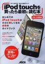 【送料無料選択可!】iPod touchを買ったら最初に読む本 iOS 5対応版 「すぐに使える」安心の操...