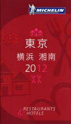 【送料無料選択可!】ミシュランガイド 東京・横浜・湘南 2012 (単行本・ムック) / 日本ミシュラン