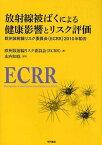 放射線被ばくによる健康影響とリスク評価 欧州放射線リスク委員会<ECRR>2010年勧告 (単行本・ムック) / 欧州放射線リスク委員会/編 山内知也/監訳