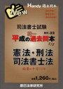 【送料無料選択可!】司法書士試験平成の択一過去問本 7 (Handy過去問本) (単行本・ムック) / ...