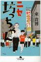 ニセ坊っちゃん (幻冬舎文庫)[本/雑誌] (文庫) / 東貴博