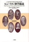 ピューリタン神学総説 / 原タイトル:AMOMG GOD'S GIANTS (単行本・ムック) / ジェームズ・I・パッカー/〔著〕 松谷好明/訳