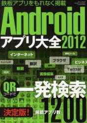 AndroidにGoogle日本語入力アプリ