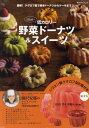 【送料無料選択可!】低カロリー野菜ドーナツ&スイーツ 簡単!クグロフ型で焼きドーナツからケー...