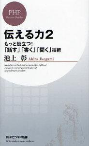 伝える力 2 (PHPビジネス新書) (単行本・ムック) / 池上彰/著