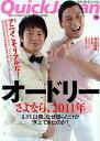 クイック・ジャパン Vol.99 (単行本・ムック) / 太田出版