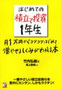 はじめての積立て投資1年生 月1万円からコツコツはじめて増やせるしくみがわかる本[本/雑誌] …