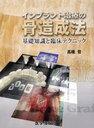 【送料無料選択可!】インプラント治療の骨造成法 (単行本・ムック) / 高橋 哲 著