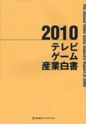 テレビゲーム産業白書 2010[本/雑誌] (単行本・ムック) / メディアクリエイト:CD&DVD NEOWING