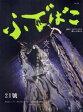 ふでばこ 21 (単行本・ムック) / 白鳳堂