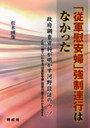 「従軍慰安婦」強制連行はなかった (単行本・ムック) / 松木 國俊 著