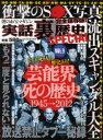 実話裏歴史SPECIAL 9 (ミリオンムック 39) (単行本・ムック) / ミリオン出版