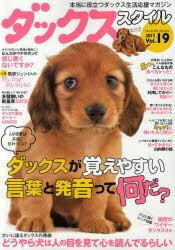 【送料無料選択可!】ダックススタイル Vol.19(2012) (タツミムック) (単行本・ムック) / 辰巳出版