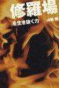 【送料無料選択可!】修羅場を生き抜く力 (単行本・ムック) / 山路徹/著