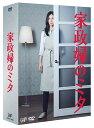家政婦のミタ DVD-BOX / TVドラマ
