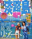 るるぶ淡路島 鳴門 '12 (るるぶ情報版 近畿 15) (単行本・ムック) / JTBパブリッシング