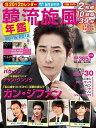 【送料無料選択可!】韓流旋風年鑑 2011-2012 (COSMIC MOOK) (単行本・ムック) / コスミック出版