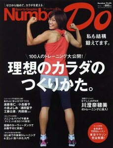 Number Do Sports Graphic 2012Winter (Number PLUS) (単行本・ムック) / 文藝春秋