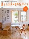 暮らし上手の部屋づくり (エイムック2310) (単行本・ムック) / エイ出版社