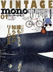 【送料無料選択可!】VINTAGE mono 1 (ワールド・ムック) (単行本・ムック) / ワールドフォトプ...