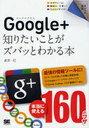 Google+知りたいことがズバッとわかる本 (ポケット百科) (単行本・ムック) / 武井一巳/著