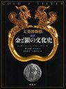 【大英博物館図説金と銀の文化史 / 原タイトル:GOLDとSILVERの翻訳・合本 (...