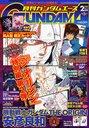 Gundam A (ガンダムエース) 2012年2月号 (雑誌) / 月刊ガンダムエース編集部