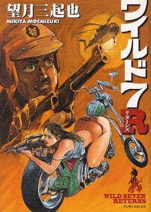 ワイルド7 R(リターンズ) (マンサンコミックス) (コミックス) / 望月三起也/著