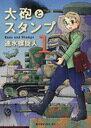 大砲とスタンプ 1 (モーニングKC) (コミックス) / 速水螺旋人/著