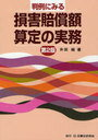【送料無料選択可!】判例にみる損害賠償額算定の実務 (単行本・ムック) / 升田純/著