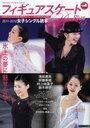 【送料無料選択可!】フィギュアスケートDays Plus 2011-2012女子シングル読本 (単行本・ムック...