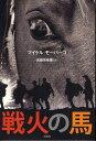 【送料無料選択可!】戦火の馬 / 原タイトル:WAR HORSE (児童書) / マイケル・モーパーゴ/著 佐...