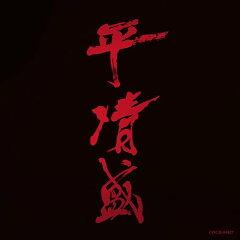 【送料無料選択可!】【試聴できます!】NHK大河ドラマ<<平清盛>>サウンドトラック / TVサ...