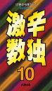 激辛数独 10 (単行本・ムック) / ニコリ