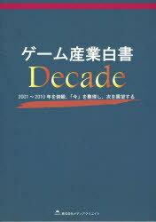 ビジネス・経済・就職, その他 Decade 20012010 ()