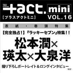 +act.mini (プラスアクトミニ) Vol.16 【表紙】 松本潤×瑛太×大泉洋 (雑誌) / ワニブックス