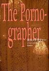 ポルノグラファー / 原タイトル:The Pornographer (単行本・ムック) / ジョン・マクガハン/著 豊田淳/訳