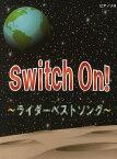 スイッチオン! ライダーベストソング (ピアノソロ初級〜中級) (楽譜・教本) / ミュージックランド