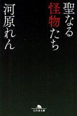 聖なる怪物たち (文庫) (文庫) / 河原れん