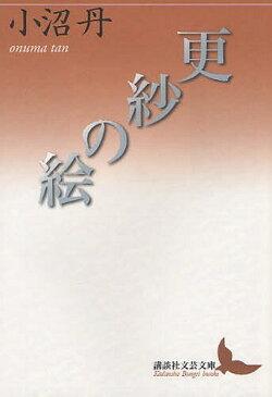 更紗の絵 (講談社文芸文庫)[本/雑誌] (文庫) / 小沼丹/〔著〕