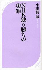 NHK独り勝ちの功罪 (ベスト新書) (新書) / 小田桐誠/著