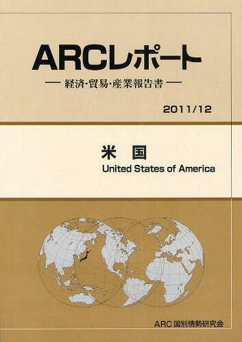 米国 2011/12年版 (ARCレポートー経済・貿易・産業報告書-) (単行本・ムック) / ARC国別情勢研究会...