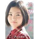 浜辺美波 〜アリと恋文〜[DVD] / 邦画