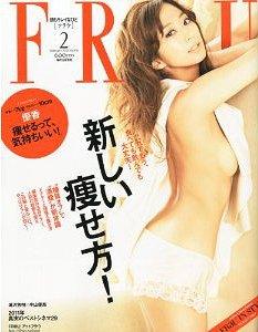 FRaU (フラウ) 2012年2月号 【表紙】 優香 (雑誌) / FRaU編集部