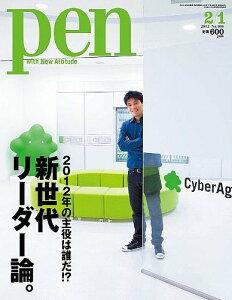 Pen (ペン) 2012年2/1号 【特集】 新世代リーダー論。 (雑誌) / Pen編集部