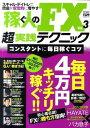 【送料無料選択可!】稼ぐ人のFX超実践テクニック 3 (単行本・ムック) / インターナショ
