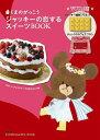【送料無料選択可!】くまのがっこうジャッキーの恋するスイーツBOOK (FLOWER & BEE BOOK) (単...
